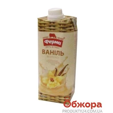 Молоко Ферма ваніль 1,5% 0,5  т/п – ІМ «Обжора»