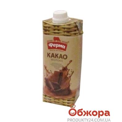 Молоко Ферма Какао 1,5% 0,5  т/п – ІМ «Обжора»