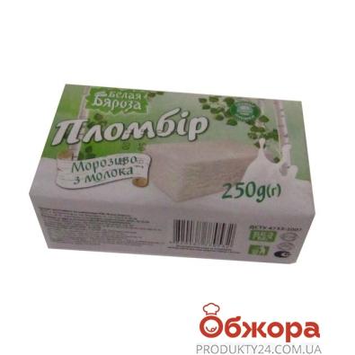 Мороженое Белая Береза Пломбир 250 г – ИМ «Обжора»