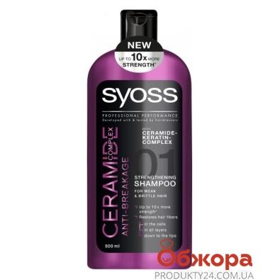 Шампунь Сьес (SYOSS) Ceramide Complex Anti-Breakage 500 мл – ИМ «Обжора»