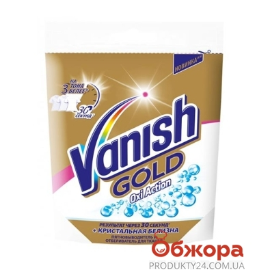 Пятновыводитель Ваниш (Vanish) Oxi Action GOLD 250г – ИМ «Обжора»