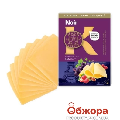 Сыр Клуб сыра Нуар 45% 150 г – ИМ «Обжора»