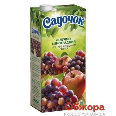 Нектар Садочок 1,93л яблуко/виноград червоний – ІМ «Обжора»