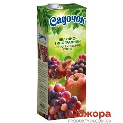 Нектар Садочок яблочно-виноградный из красных сортов 1.45 л – ИМ «Обжора»