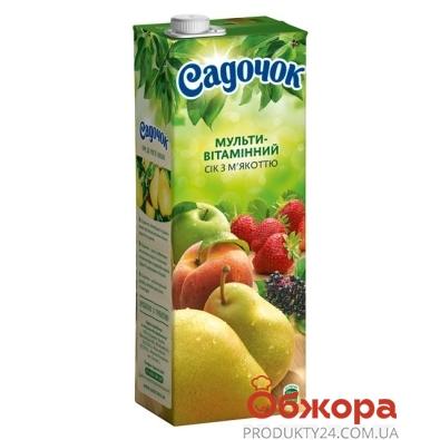 Сок с мякотью Садочок мультивитамин 1.5 л – ИМ «Обжора»