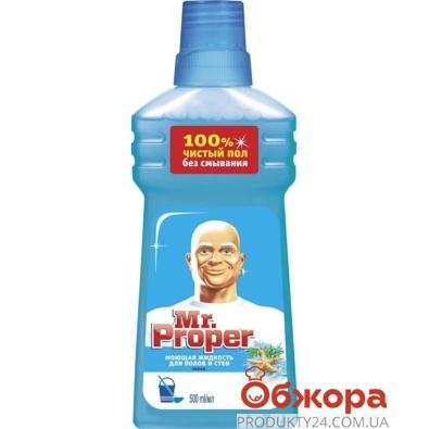 Средство Мистер Пропер (Mr.Proper) Океан 500 мл – ИМ «Обжора»
