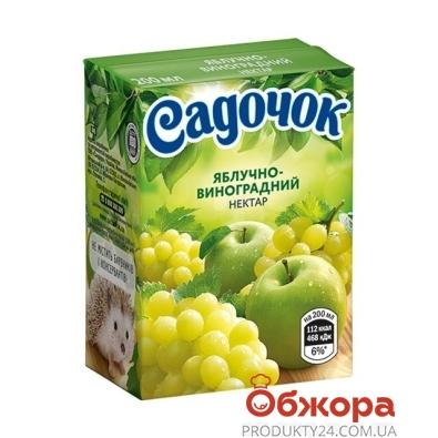 Нектар Садочок виноград-яблоко 0,2 л – ИМ «Обжора»