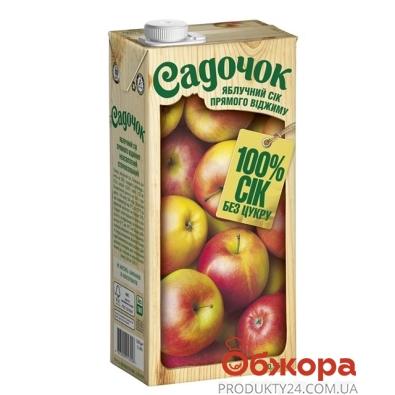 Сок Садочок яблочный прямого отжима 1 л – ИМ «Обжора»
