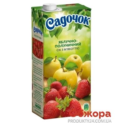 Сок с мякотью Садочок яблоко-клубника 1 л – ИМ «Обжора»