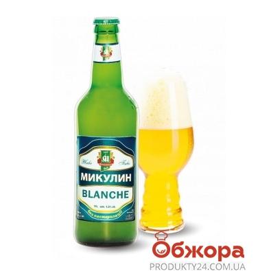 Пиво Микулин Бланш 0,5 л – ИМ «Обжора»