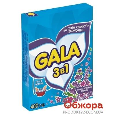 Пральний порошок GALA Гірська лаванда/ромашка 400 гр ручне прання – ІМ «Обжора»