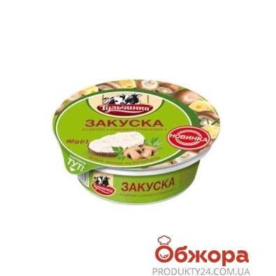 Закуска Тульчинка с сыром и  Грибами 55% 90г – ИМ «Обжора»