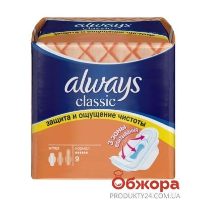 Прокладки Олвейс (Always) Classic гіг. прокл. Normal Single 9шт. – ИМ «Обжора»
