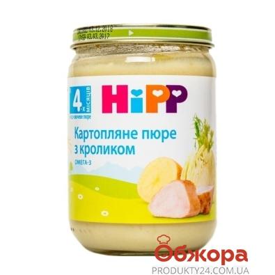 Пюре картопляне з кроликом Hipp 190 г – ІМ «Обжора»