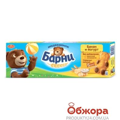 Бисквит Барни банан-йогурт 30 г*5 шт – ИМ «Обжора»