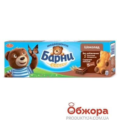 Бисквіт Корона Барні 30г*5шт шоколад – ІМ «Обжора»