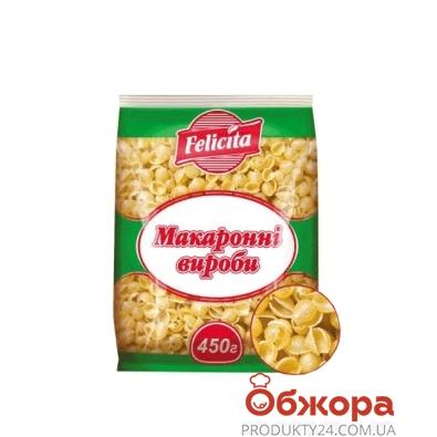 Макароны Феличита (Felicita) ракушки 450г – ИМ «Обжора»