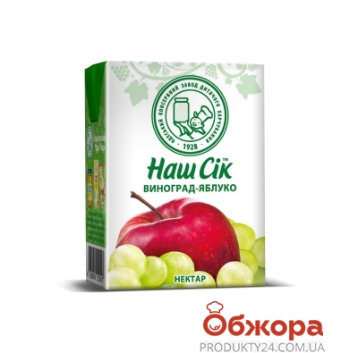 Сок наш сок виноград-яблоко 0,2 л. – ИМ «Обжора»