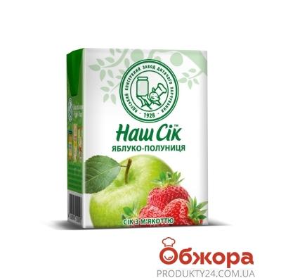 Сок Наш сок клубника-яблоко 0,2 л. – ИМ «Обжора»