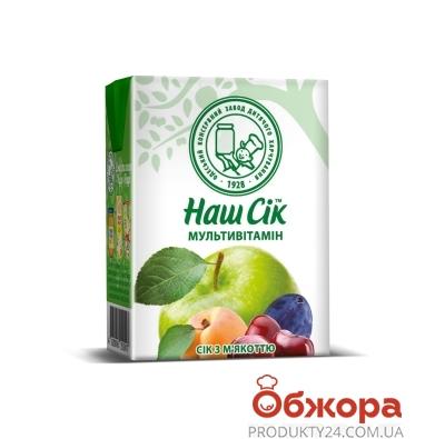 Сок Наш сок мультивитамин 0,2 л. – ИМ «Обжора»