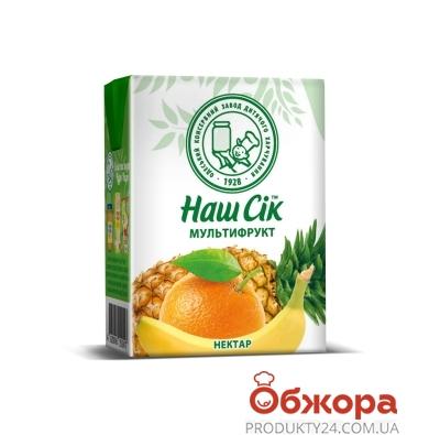 Сок Наш сок мультифрукт 0,2 л. – ИМ «Обжора»
