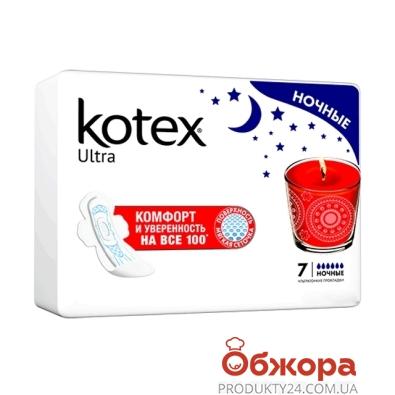Прокладки Котекс (Кotex) Ультра ночные 7 шт. – ИМ «Обжора»