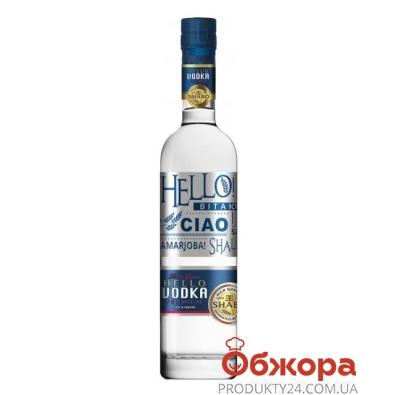 Горілка Shabo Hello 0,5л 40% Premium Ексклюзив – ІМ «Обжора»