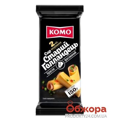 Сыр Старый Голландец 45% Комо 150 г – ИМ «Обжора»