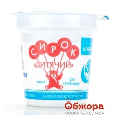 Сырок Славяночка детский кокос 10,5% 120г – ИМ «Обжора»
