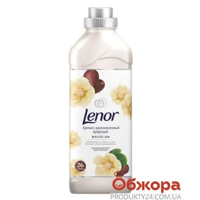 Кондиционер для белья Ленор (Lenor) Масло Ши 910мл – ИМ «Обжора»