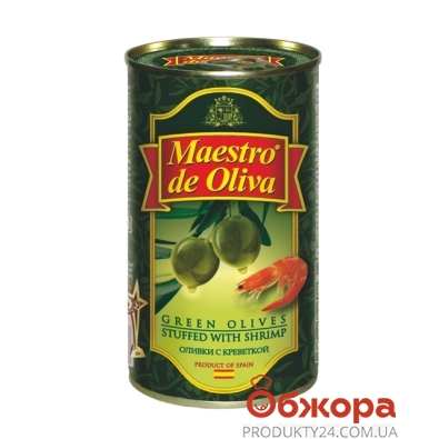 Оливки Маэстро де олива (Maestro de Oliva) с креветками 300 г – ИМ «Обжора»