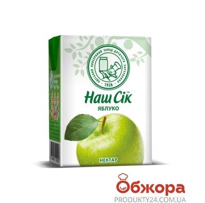 Сік ОКЗДХ 0,2л яблуко – ІМ «Обжора»