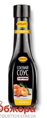 Соус Торчин Новаро 190г Соевый имбирный ст/б НОВИНКА – ІМ «Обжора»