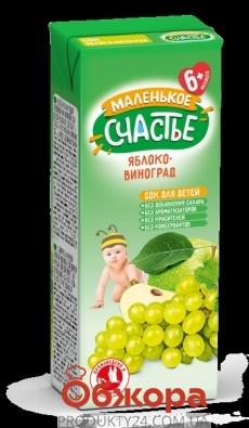 Сік Маленьке щастя 200г яблуко-білий виноград – ІМ «Обжора»