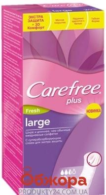 Прокладки Сarefree щоденні рlus large fresh 20 шт – ИМ «Обжора»