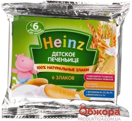 Печиво Heinz 60г дитяче 6 злаків – ІМ «Обжора»