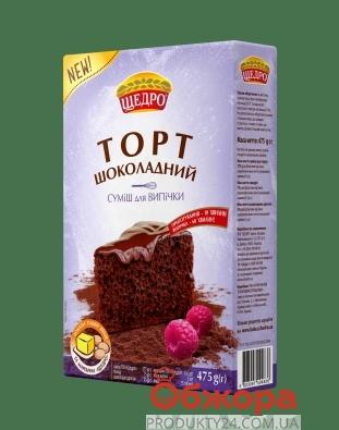 Смесь для выпечки Щедро `Торт Шоколадный 475г Новинка – ИМ «Обжора»