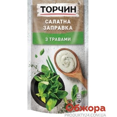 Заправка салатна Торчин 140г с травами д/п – ИМ «Обжора»