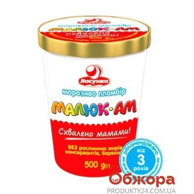 Мороженое Ласунка 500г МАЛЮК-АМ Пломбир – ИМ «Обжора»