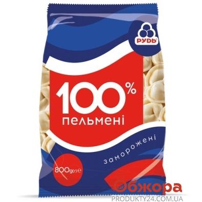 Пельмені Рудь 800г 100% – ІМ «Обжора»