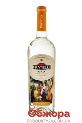 Вино Фрателли (Fratelli) Оро п/сл. белое 0,75 л – ІМ «Обжора»