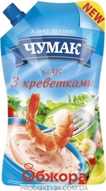 Соус Чумак с креветками, 200 г – ИМ «Обжора»