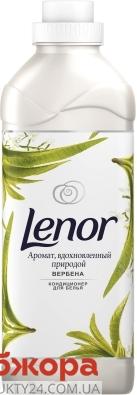 "Кондиционер ""Вербена"" для белья LENOR, 910 мл – ИМ «Обжора»"