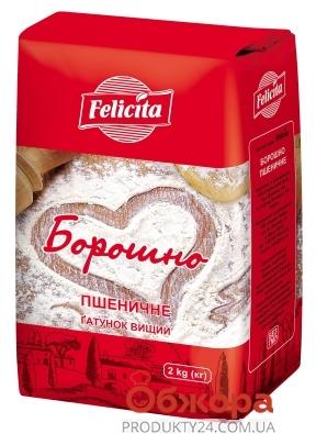 Мука пшеничная высший сорт Феличита 2 кг – ИМ «Обжора»