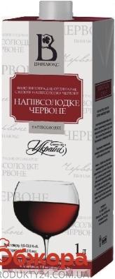 Вино Винлюкс Полусладкое Красное 1,0 л тетрапак – ИМ «Обжора»