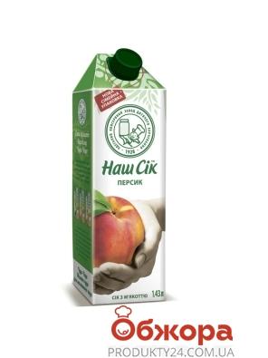 Сок Наш сок персик, 1.43 л – ИМ «Обжора»