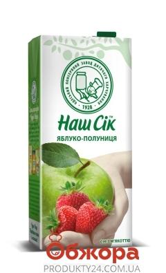 Сік ОКЗДХ 1,93л яблуко/полуниця – ІМ «Обжора»