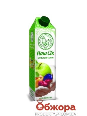 Сок Наш сок мультивитамин 0.95 л – ИМ «Обжора»
