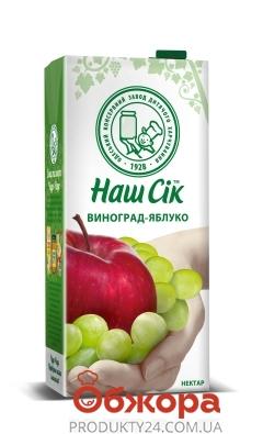 Нектар Наш сок Виноград-яблоко 1.93 л – ИМ «Обжора»