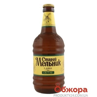 Пиво Старий Мельник з діжки Світле 0,45 л світле – ІМ «Обжора»